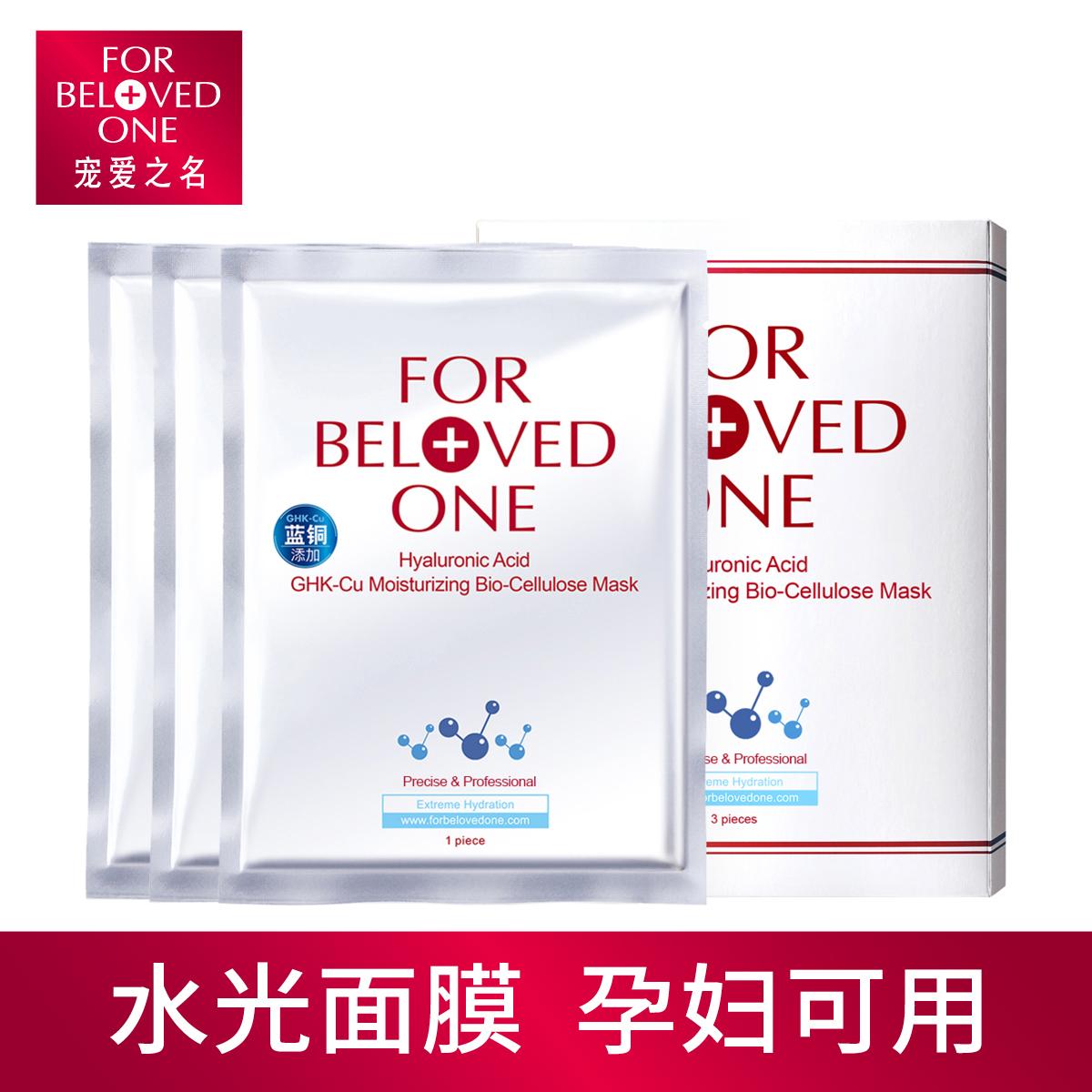 玻尿酸蓝铜胜肽修护保湿面膜